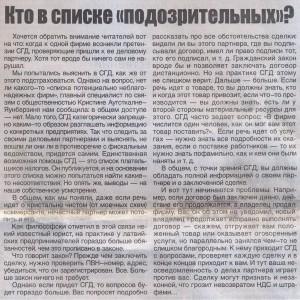 Vesti_segodnja_21.05.2015
