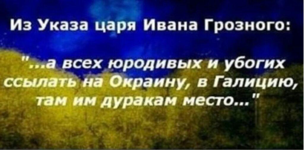 ...а всех юродивых и убогих ссылать на Окраину, в Галицию, там им дуракам место...